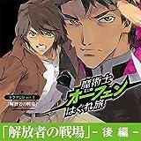 「解放者の戦場_後編」魔術士オーフェンはぐれ旅 ドラマCD vol.3
