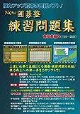 NEW囲碁塾 練習問題集 有段者編II