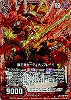 Z/X -ゼクス- E19 覇王竜カーディナルブレード ホログラム スーパー!オール☆ゼクスターズ E19H-033   EXパック エクストラパック 赤