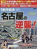 週刊東洋経済臨時増刊 名古屋の逆襲2017 [雑誌]