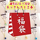 誕生石ネックレス一年分[福袋]ピクシー~ケルトの小さな妖精~誕生石1月から12月まで揃い 12...