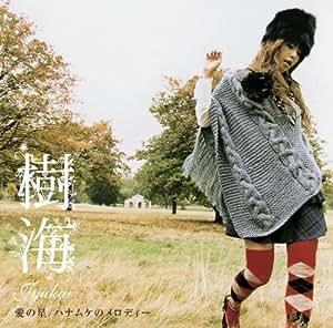 愛の星/ハナムケのメロディー