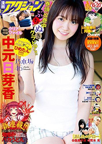 漫画アクション No.12 2017年6/20号 [雑誌]