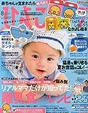 ひよこクラブ 2013年 08月号 画像