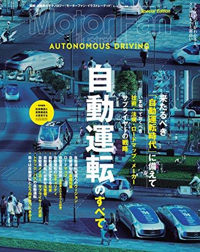 自動運転のすべて (Motor Fan illustrated特別編集)