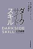 ダークサイド・スキル 本当に戦えるリーダーになる7つの裏技 (日本経済新聞出版)
