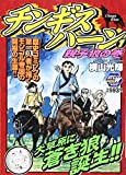 チンギスハーン 親子狼の巻(1) (AKITA TOP COMICS WIDE)