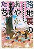 路地裏のあやかしたち2 綾櫛横丁加納表具店 (メディアワークス文庫)