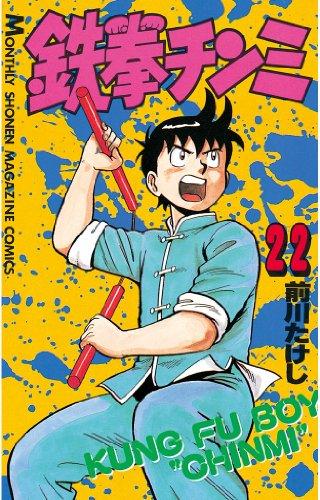 鉄拳チンミ(22) (月刊少年マガジンコミックス)