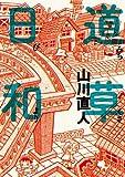 道草日和 / 山川 直人 のシリーズ情報を見る