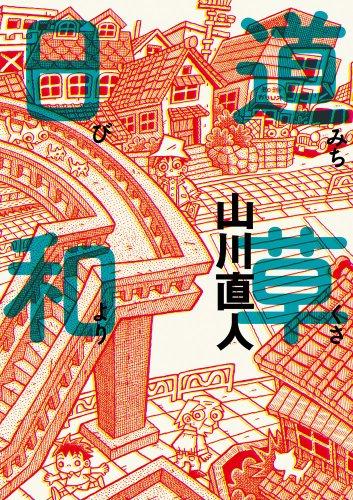 道草日和 (ビッグコミックススペシャル)の詳細を見る