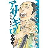 アサギロ~浅葱狼~ (23) (ゲッサン少年サンデーコミックス)