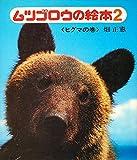 ムツゴロウの絵本2ヒグマの巻 1973年