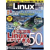 日経 Linux (リナックス) 2011年 08月号 [雑誌]