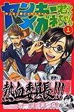 ヤンキー君とメガネちゃん(1) (講談社コミックス)