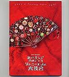 2007年 謹賀新年 あけましておめでとうジャニーズJr大集合 パンフレット Ya-Ya-Yah Kis-My-Ft2