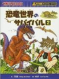 恐竜世界のサバイバル 2 (かがくるBOOK―科学漫画サバイバルシリーズ)