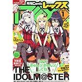 月刊 Comic REX (コミックレックス) 2013年 1月号