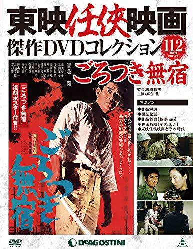 東映任侠映画DVDコレクション 112号 (ごろつき無宿) [分冊百科] (DVD付) (東映任侠映画傑作DVDコレクション)