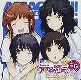 ラジオCD「良子と佳奈のアマガミ カミングスウィート!」Vol.17 画像