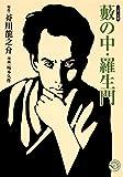 藪の中・羅生門 (ホーム社漫画文庫)