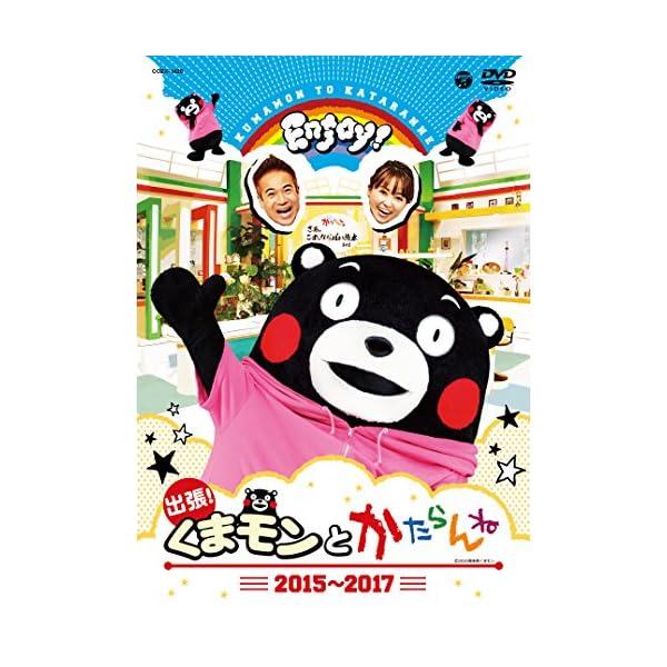 出張! くまモンとかたらんね 2015~2017...の商品画像