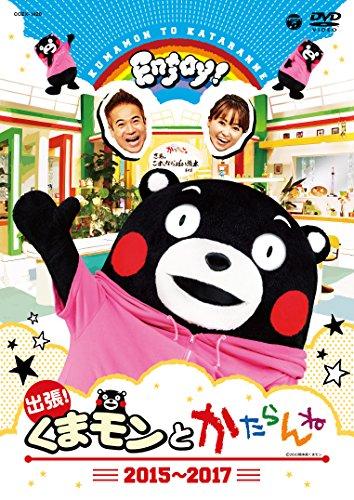 出張! くまモンとかたらんね 2015~2017[オリジナルキャンバスサコッシュ付] [DVD]
