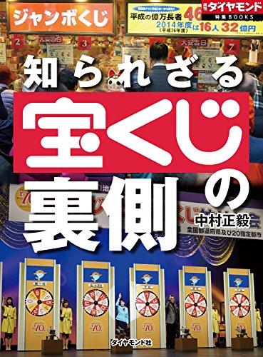 知られざる宝くじの裏側 週刊ダイヤモンド 特集BOOKS