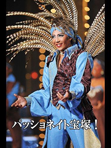 パッショネイト宝塚!('14年星組・東京・千秋楽) 星組 東京宝塚劇場