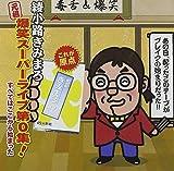"""""""元祖""""爆笑スーパーライブ第0集!『すべてはここからはじまった』"""
