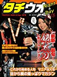 タチウオ Night & Day2018 (別冊つり人 Vol. 476)