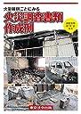 火災種別ごとにみる 火災調査書類作成例
