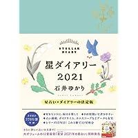 【Amazon.co.jp限定】星ダイアリー2021(特典:スマホ壁紙データ配信)