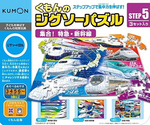 くもん出版『くもんのジグソーパズル STEP5 集合!特急・新幹線』