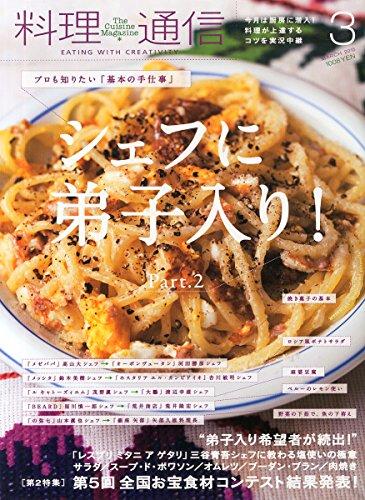 料理通信 2015年 03 月号 [雑誌]の詳細を見る