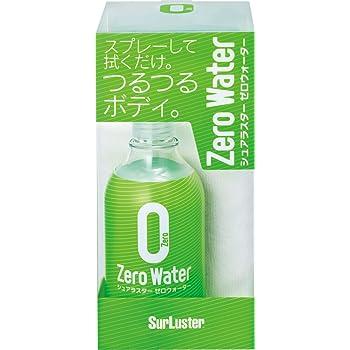 シュアラスター コーティング剤 [親水] ゼロウォーター 280ml SurLuster S-79