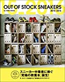OUT OF STOCK SNEAKERS 2015-2016 三才ムック vol.875