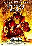 アイアンマン:鋼の戦士 [DVD]