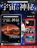 宇宙の神秘全国版(26) 2015年 9/9 号 [雑誌]