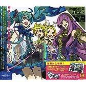 EXIT TUNES PRESENTS Vocalogenesis(ボカロジェネシス)feat. 初音ミク(ジャケットイラストレーター 三輪士郎)