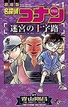 名探偵コナン 迷宮の十字路-クロスロード- 第01巻