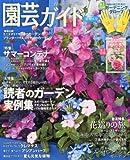 園芸ガイド 2013年 06月号 [雑誌] 画像