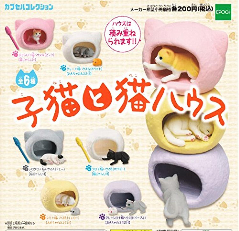 子猫と猫ハウス 全6種セット ガチャガチャ
