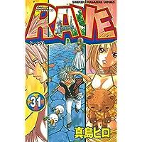 RAVE(31) (週刊少年マガジンコミックス)
