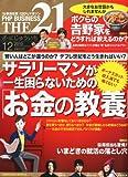 THE 21 (ざ・にじゅういち) 2010年 12月号 [雑誌] [雑誌] / PHP研究所 (刊)