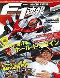 F1速報 2019年 6/13号 第6戦 モナコ GP + インディ500 号 画像