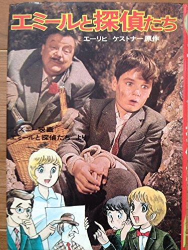 エミールと探偵たち (少年少女ディズニー文庫)の詳細を見る