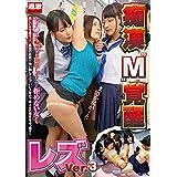"""痴漢""""M""""覚醒 レズVer.3 [DVD]"""