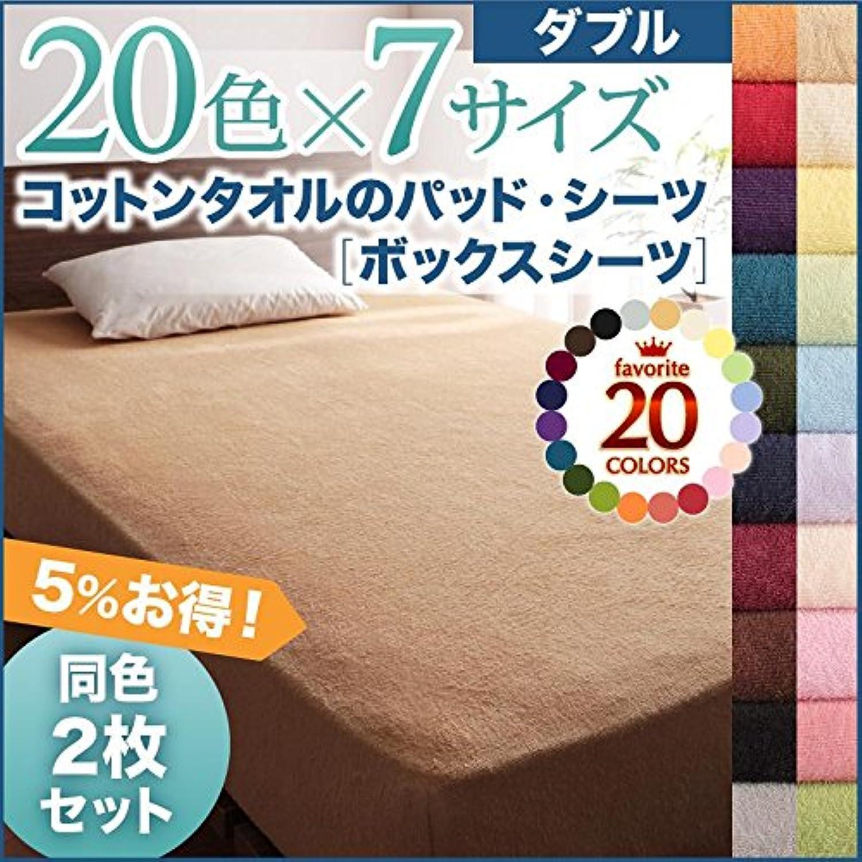 20色から選べる!ザブザブ洗えて気持ちいい!コットンタオルのパッド?シーツ ベッド用ボックスシーツ 同色2枚セット ダブル カラー ワインレッド soz1-40701343-43225-ak [簡易パッケージ品]