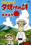 三丁目の夕日 夕焼けの詩(32) (ビッグコミックス)